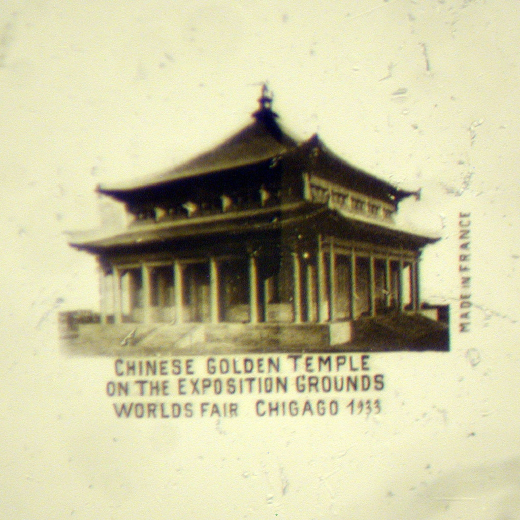 Chinese Golden Temple - 1933 World's Fair in Chicago, IL